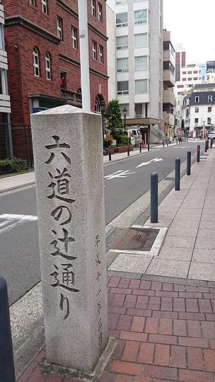 六道の辻通り