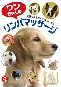 犬のリンパ本01