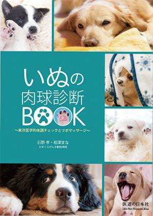 犬の肉球診断BOOK
