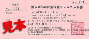 味覚フェスタチケット