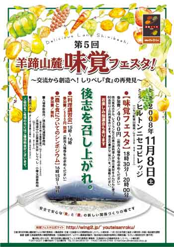 2008味覚フェスタちらし表350dpi