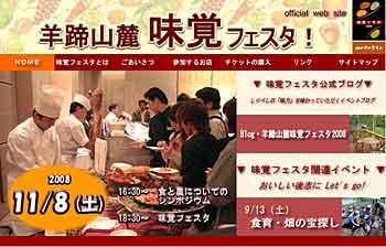 羊蹄山麓味覚フェスタ2008オフィシャルサイト更新!