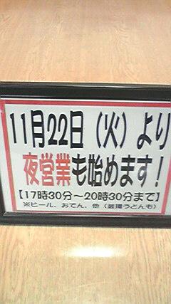 2011110200000000.jpg