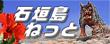 石垣島ねっと