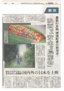 東京新聞 2007年10月27日