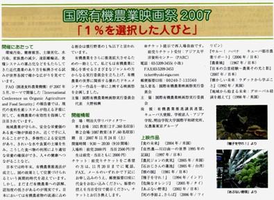 オピニオン・タイムズ11月号