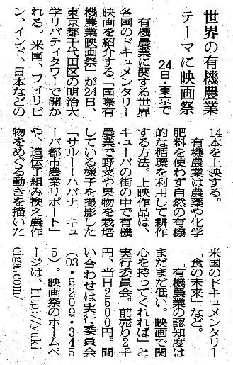 朝日新聞(2007年11月16日)