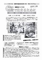 福岡正信さん追悼プログラム