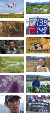 国際有機農業映画祭2008上映作品