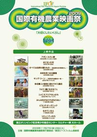 国際有機農業映画祭2009