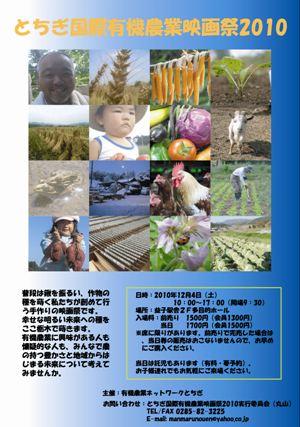 とちぎ国際有機農業映画祭チラシ