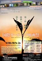 国際オーガニック映画祭 in KAGOSIMA 2011