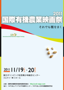 IFOF2011-表紙