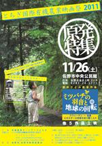 とちぎ国際有機農業映画祭2011