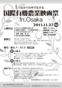 国際有機農業映画祭 in 大阪