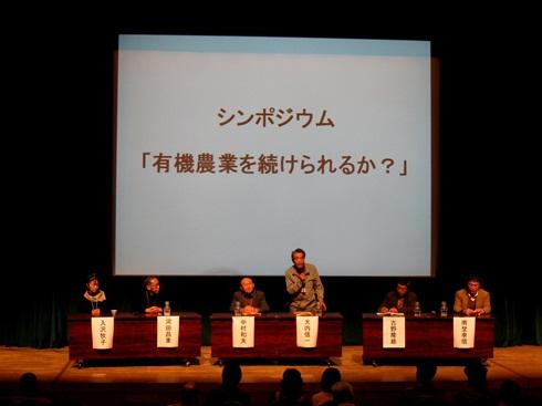 IFOF2011:シンポ