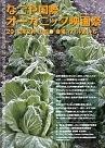 なごや国際オーガニック映画祭2012