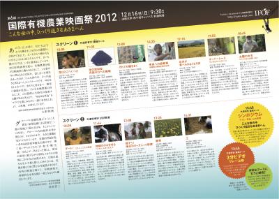 IFOF2012-中面