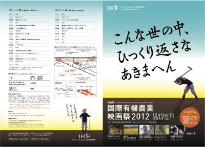 IFOF2012-表面
