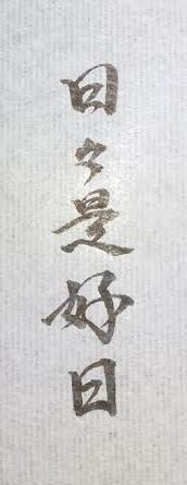 170106.jpg