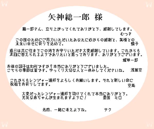 矢神惣一郎様宛てメッセージカード