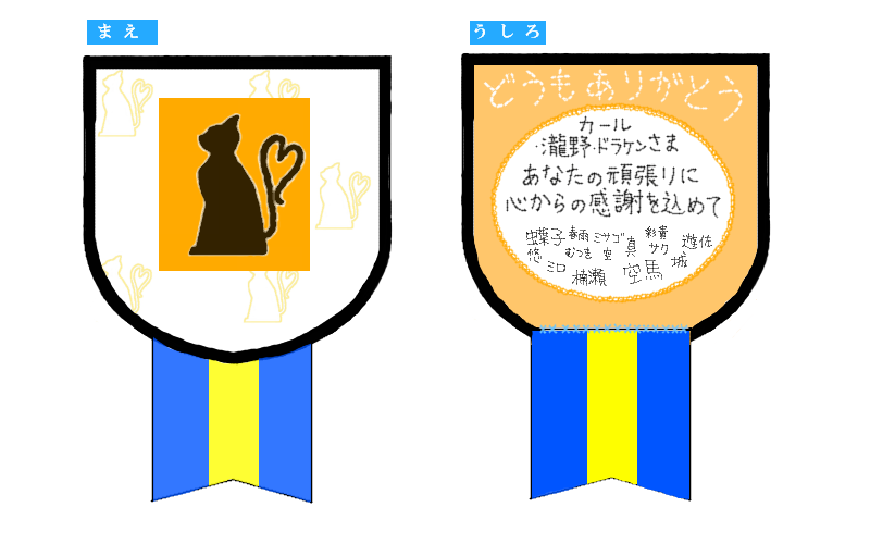 カール・瀧野・ドラケンさま宛て手作り勲章