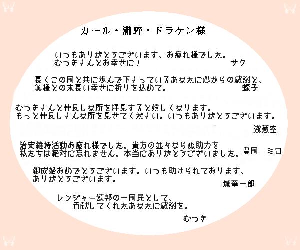 カール・瀧野・ドラケン様宛てメッセージカード
