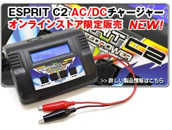 SP-充電器-ESPRIT.jpg