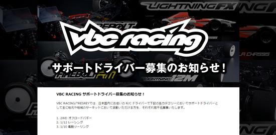 VBC_Driver1.jpg