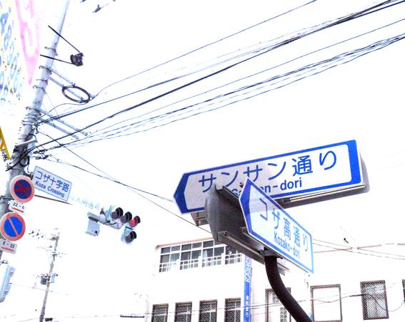 十字路 / koza crossing