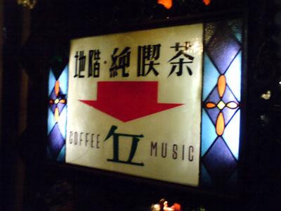 純喫茶・丘 上野 cofee music カフェ コーヒー 珈琲