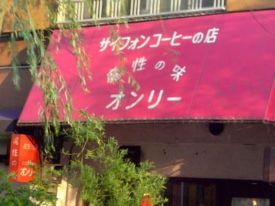 サイフォンコーヒーの店 魔性の味 南千住 浅草 合羽橋 喫茶店 珈琲 浅草