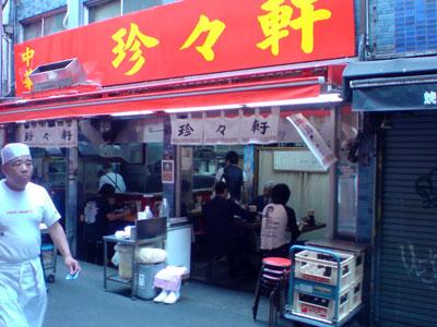 珍々軒 上野 中華 ラーメン 餃子