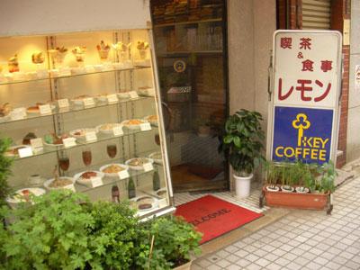 亀有 喫茶店 レモン コーヒー 珈琲 カフェ