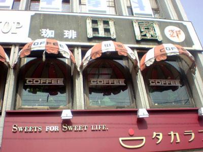 金町 田園 喫茶店 珈琲