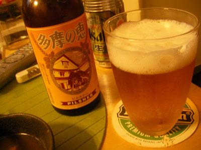 多摩の恵 地ビール