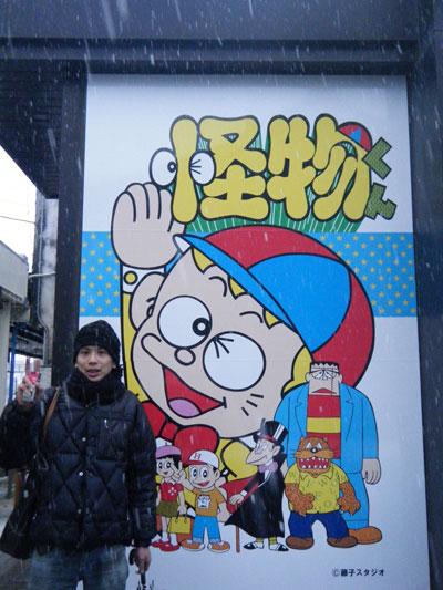 氷見 藤子不二雄A