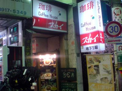 巣鴨 喫茶店 スカイ