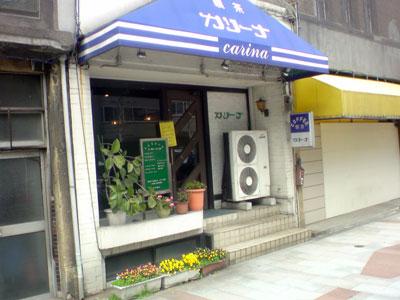 喫茶店 カリーナ 九段下 神保町