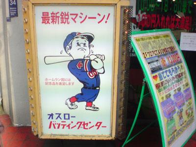 歌舞伎町 バッティングセンター