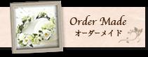 Order Made オーダーメイド