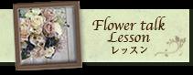 Flower talk Lesson レッスン