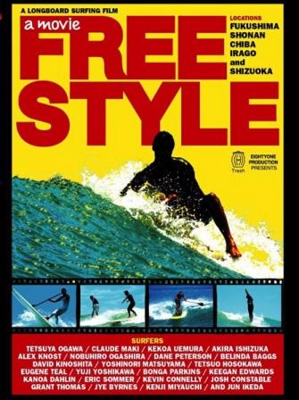 a movie free style