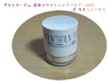 ブランマージュ 薬用ホワイトニングパウダーUV50