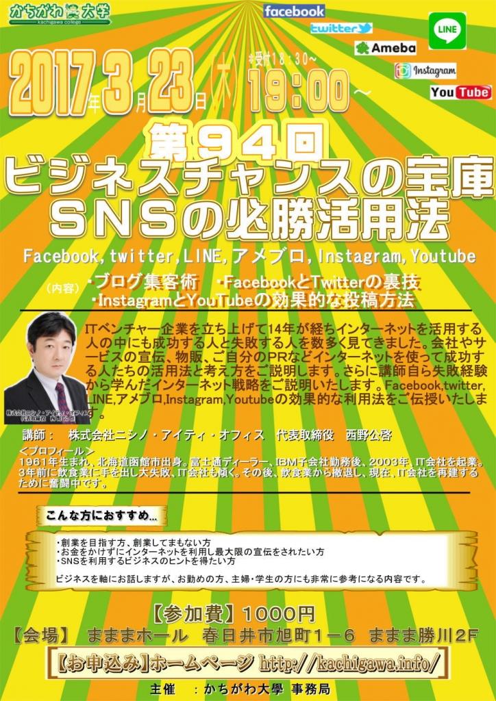20170323セミナー