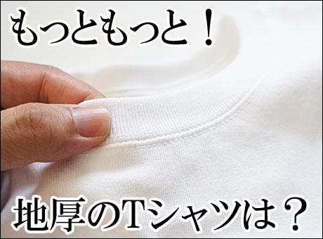 6.6オンスTシャツ