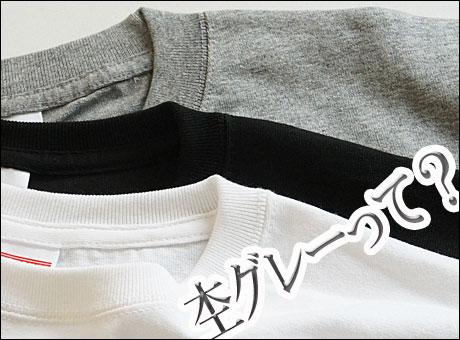 杢グレーTシャツ