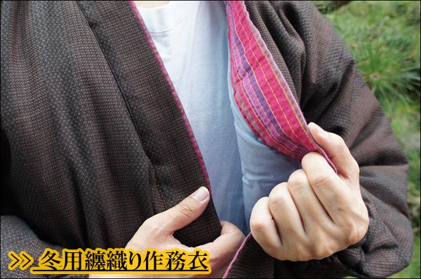冬用の綿入り纏織り作務衣