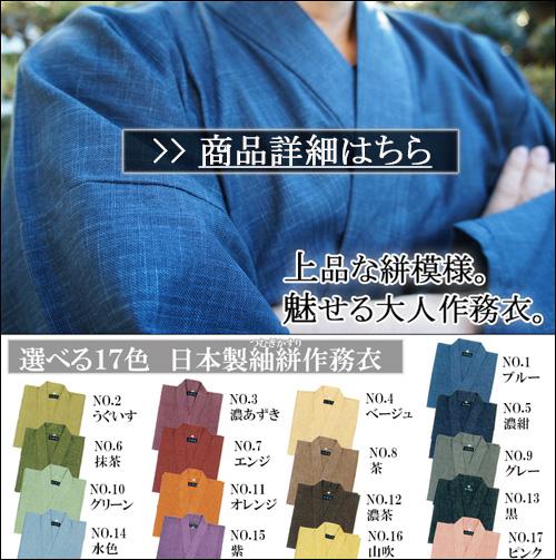 色が選べる作務衣