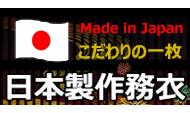 日本製 作務衣一覧